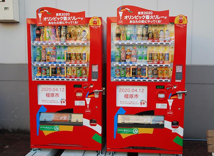 奈良県橿原市にコカ・コーラ 聖火リレーメモリアル自販機を設置し ...