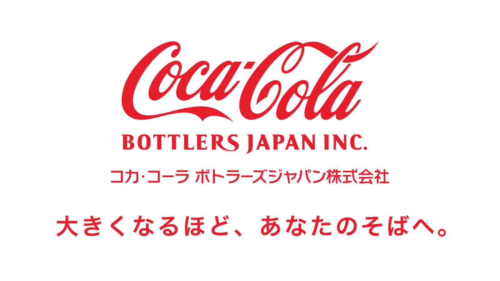 コカ・コーラ ボトラーズジャパン株式会社お取引希望のお客さまへ工場見学を実施している工場ニュース